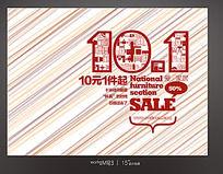 簡約風十一國慶創意海報