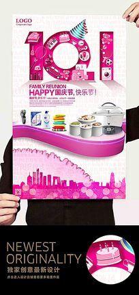 快乐国庆节购物促销海报
