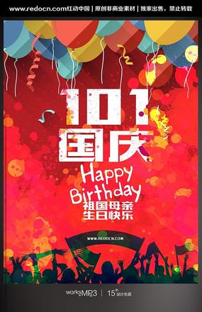十一欢乐国庆创意海报 PSD