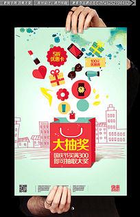 國慶節抽獎手繪創意海報