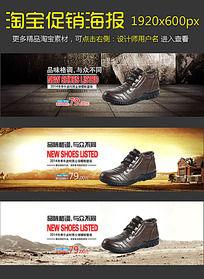 淘宝冬季牛皮保暖鞋促销海报