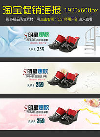 淘宝流行单鞋促销海报