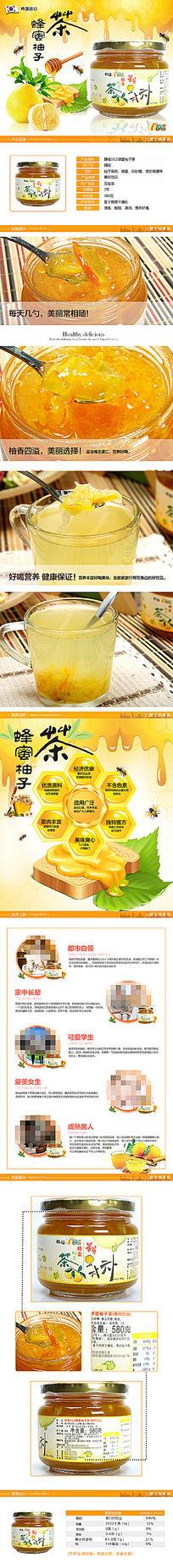淘宝蜂蜜柚子茶宝贝详情页