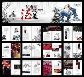 中国风酒文化画册设计