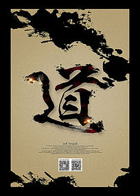 中国风道文字海报设计