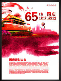 2014国庆节表彰大会海报