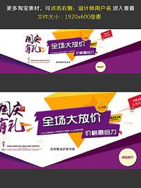 淘宝国庆节美容护肤品促销海报