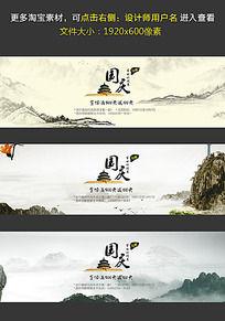 淘宝网店中国风国庆节促销海报