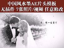 中国风水墨婚礼AE片头模板含音乐