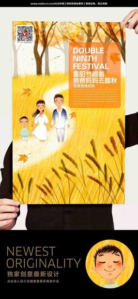 2014重阳节踏秋海报设计