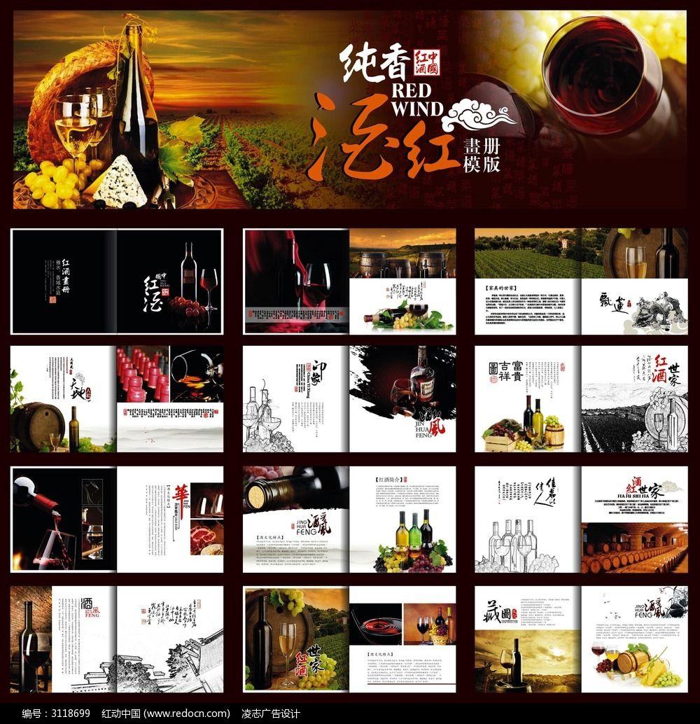 红酒画册模版设计图片