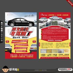 驾校宣传单