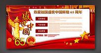 庆国庆65周年宣传展板