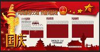 庆祝建国65周年宣传展板