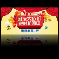 淘宝国庆节促销海报设计