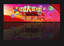 淘宝国庆节促销海报图片