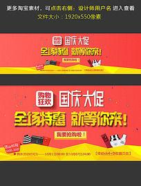 淘宝国庆节化妆品首页促销宣传海报