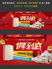 淘宝国庆节家具盛宴促销海报