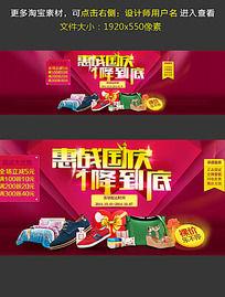 淘宝国庆节女鞋男鞋活动海报