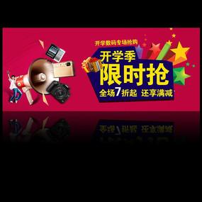 淘宝秋季开学促销广告