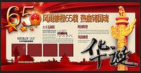 祖国华诞65周年庆宣传栏素材