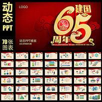 建国65周年庆动态PPT模板