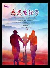 九九重阳节水彩海报设计