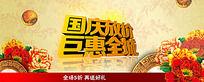淘宝国庆双十一促销海报