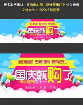 童装国庆节促销海报