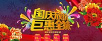 喜庆中国风淘宝国庆促销海报
