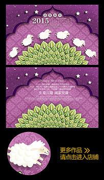 2015羊年春节电子贺卡动态ppt模板
