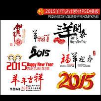 2015羊年书法毛笔艺术字体设计