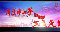 传递中国梦国庆海报