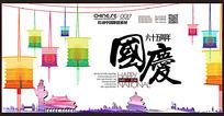 水彩风国庆海报背景设计