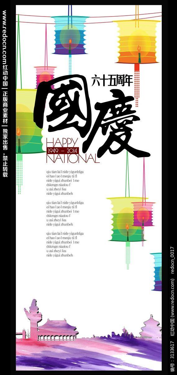 国庆节创意易拉宝图片
