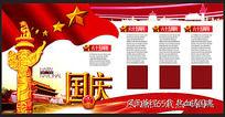 欢度国庆宣传展板