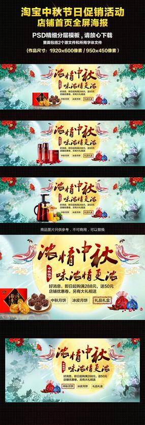 淘宝浓情中秋佳节促销海报 PSD