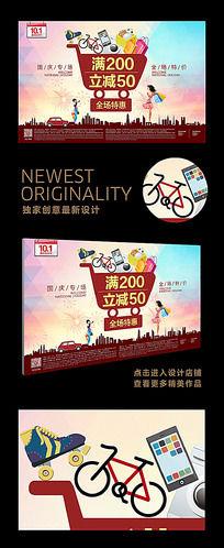 特惠国庆专场购物促销海报