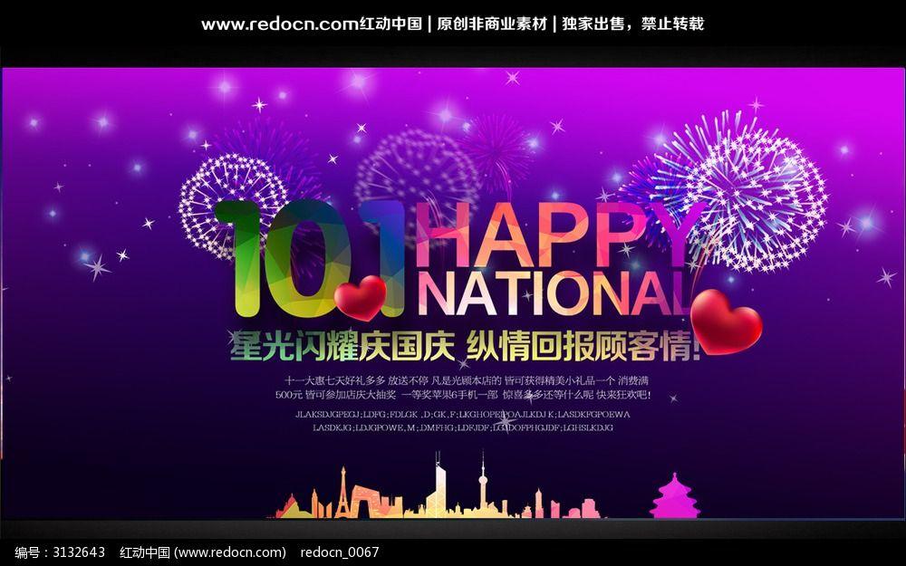 喜庆国庆创意海报图片