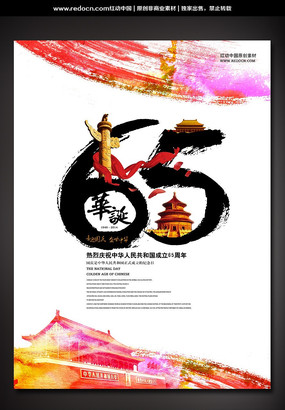 中国风国庆华诞65周年海报