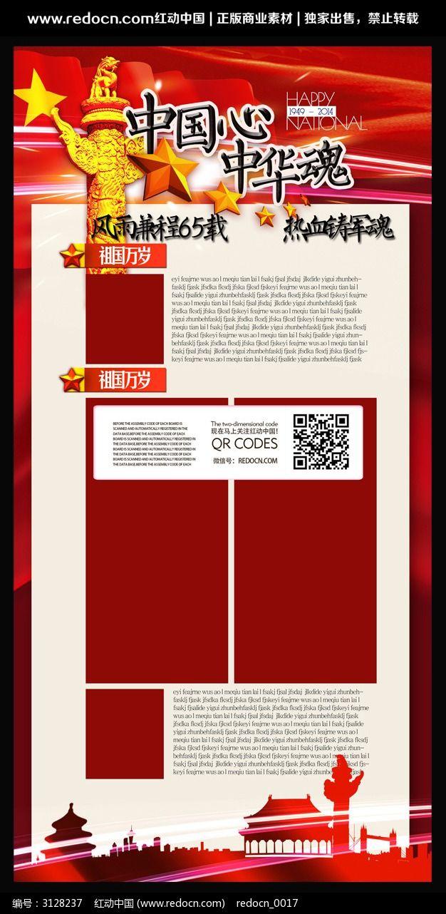 中国心中华魂党建展板