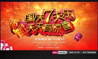 国庆节商场促销活动海报