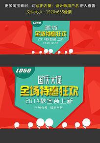 淘宝国庆节全场特惠促销海报