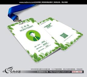 绿叶工作证背景