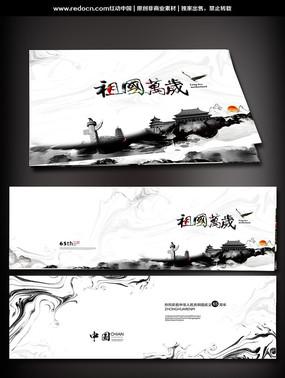 水墨风国庆贺卡设计