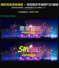 淘宝国庆节五折促销海报