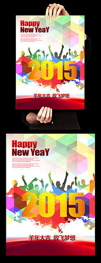 炫彩2015羊年海报设计