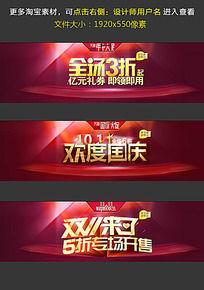 淘宝国庆节双11活动促销海报