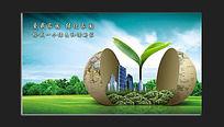 特色绿化家园企业文化展板