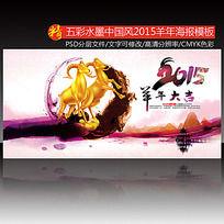 中国风2015羊年大吉背景设计